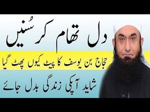 Hazrat Maulana Tariq jameel Sahab 2016 | Islamic Bayan | Urdu Bayan
