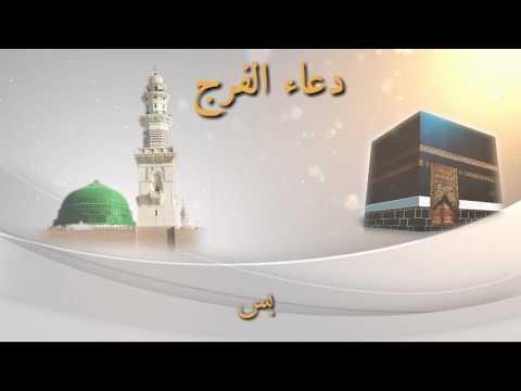 دعاء الفرج بصوت عامر الكاظمي مونتاج حسين الفريداوي