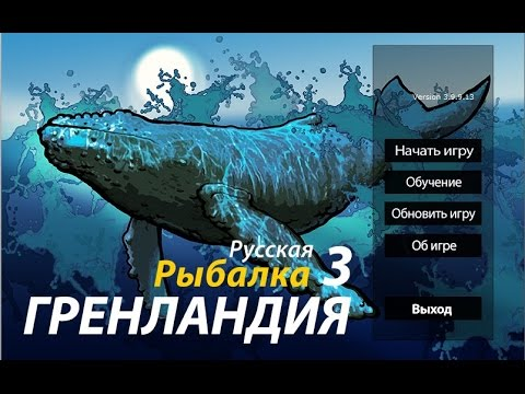 Скачать Русскую Рыбалку 3.99 На Компьютер Бесплатно