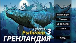 Російська Рибалка 3.99 Гренландія. Огляд. Що нового?