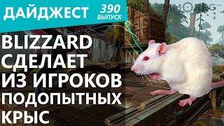 Blizzard сделает из игроков подопытных крыс. Меньшинства окончательно сошли с ума. Дайджест
