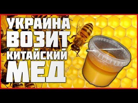 Китайский мёд,МЫ КОНКУРИРУЕМ С КИТАЙСКИМ СИРОПОМ Украина,Индия,Тайланд,Рисовый сироп...(ЧАСТЬ 2)