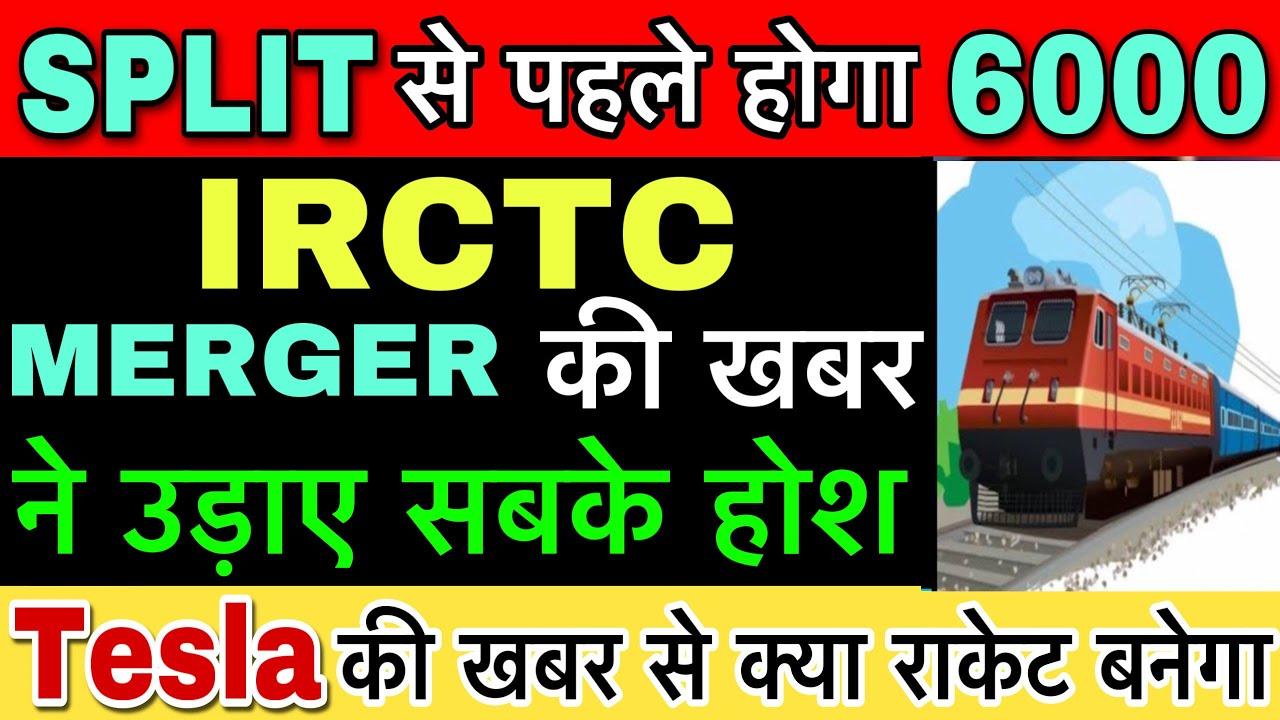 IRCTC share news | IRCTC share latest news | IRCTC stock news | IRCTC share price target | IRCTC