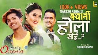 Kyarni Hola Khoi - Naresh Regmi Ft. Vimal Shahi | Nagma Shrestha | Official Video