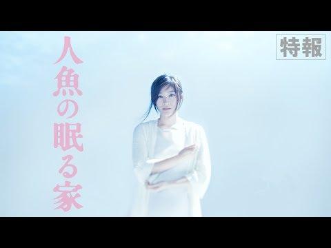 篠原涼子 人魚の眠る家 CM スチル画像。CM動画を再生できます。