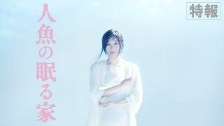 映画『人魚の眠る家』 11月16日(金)全国ロードショー 公式HP: http:/...