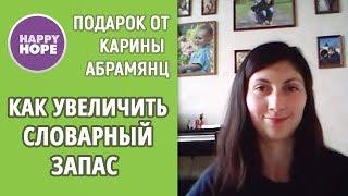 Как увеличить словарный запас? Подарок от Карины Абрамянц.