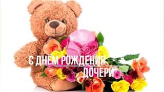 С Днём Рождения дочери для подруги! От души поздравляю! Красивое пожелание!