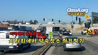 미국대륙횡단트럭커/ 미국에서 대중교통 경험하기 미국에서…