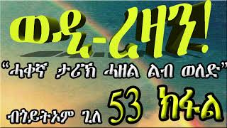 ERIZARA - ወዲ ረዛን Part 53 ብጎይትኦም ጊለ - Wedi Rezan