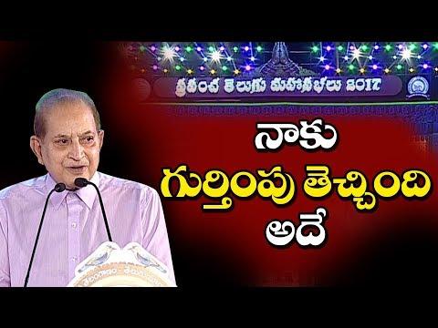 Superstar Krishna Speech in World Telugu Conference 2017