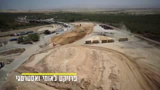 סרט תדמית רשות שדות התעופה - פיתוח מסוף אלנבי