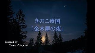 (Full cover)きのこ帝国「金木犀の夜」