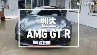 2019 벤츠 AMG GT R