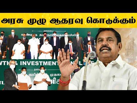 தொழில் முதலீட்டாளர்களுக்கு அரசு முழு ஆதரவு கொடுக்கும் - முதல்வர் நம்பிக்கை பேச்சு.!!   TN Govt