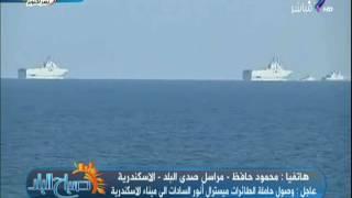 شاهد.. اللقطات الأولى لاقتراب حاملة المروحيات السادات من شواطئ الإسكندرية