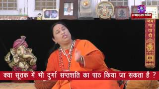 Can Durga Saptshati be practiced in Sutak?