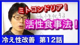 大阪京橋の整体院 神白ーかみしろー http://seitaiin-kamishiro.com 【...