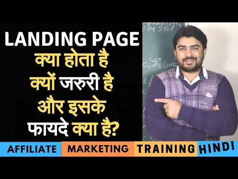 what is landing page and its benefits in Hindi/ Affiliate Marketing training in Hindi thumbnail