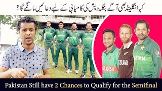 Pakistan still have 2 chances to qualify for the semi final CWC19 by Abrar Qureshi
