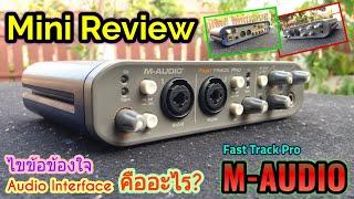 ออดิโอ อินเตอร์เฟส คืออะไร //หลักการทำงานพื้นฐาน | Audio interface รีวิว - [M-AUDIO Fast Track Pro]