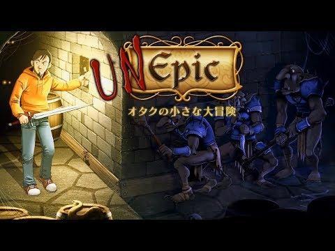 Unepic(アンエピック)-オタクの小さな大冒険- プロモーションムービー