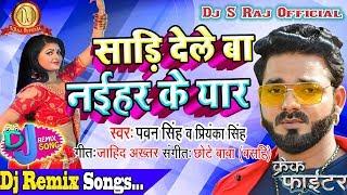 Sadiya Jab Ham Penhi Sute Khatir Tarase Bhatar(Pawan Singh)Dj S Raj(Rohtas Jilla)Dj