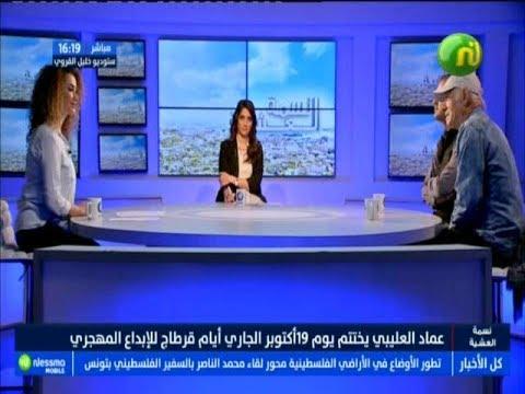 Sujet Du Jour : من هو الفنان العالمي الذي عزف معه عماد العليبي و لن ينساه أبدا