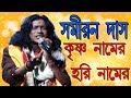 আমি কৃষ্ণ নামের ফেরিওয়ালা Samiran Das Ami Hori Namer Feriwala Baul Harinamer Feriwala Song 2018