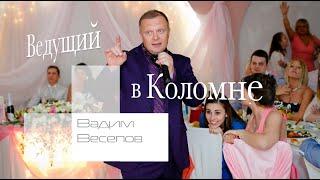 Коломна, Ведущий поющий на корпоратив, юбилей, тамада на свадьбу, баянист в Коломне.