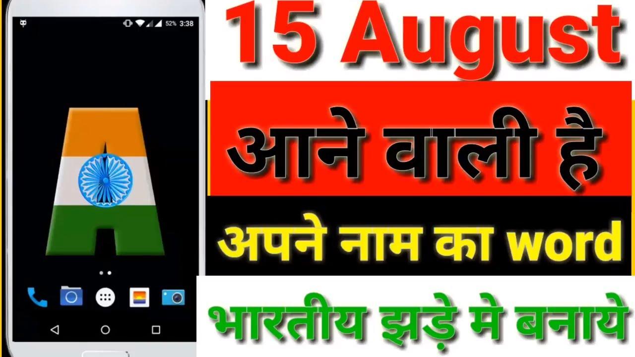 Indian Flag Pictures High Resolutionapne Nam Ka Word Indian Flag Me