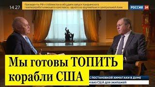 Сергей Лавров. Интервью Дмитрию Киселеву