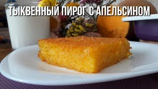 Вкуснейший Тыквенный Пирог с Апельсином #тыква #манник