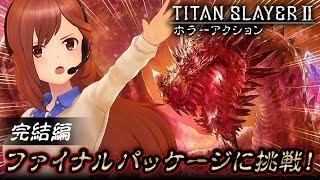 【TITAN SLAYER Ⅱ】ファイナルパッケージに挑戦!【完結編 】