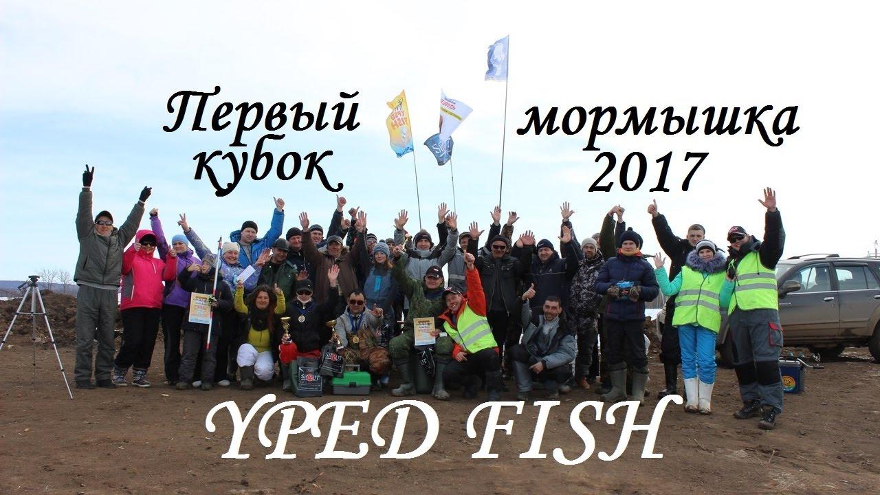 Первый Кубок группы YPED FISH по ловле на мормышку.