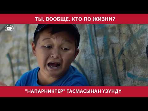 КЫЗЫКТУУ ЭПИЗОДДОР - НАПАРНИКТЕР - 2015