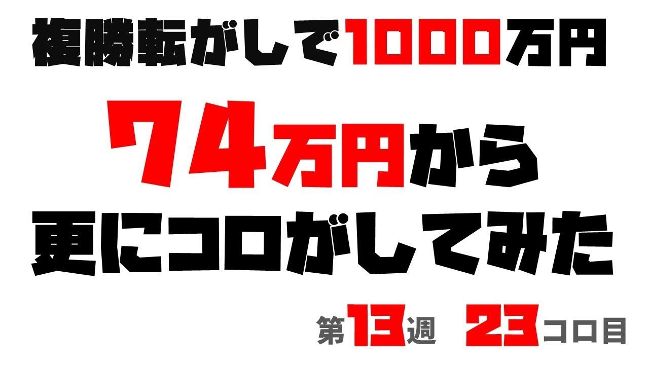 競馬】74万円になった複勝転がし、更に転がしてみた!! - YouTube