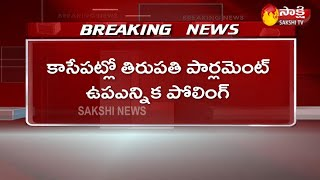 Tirupati By Polls: All Arrangements In Place To Ensure Safe Polling | Sakshi TV
