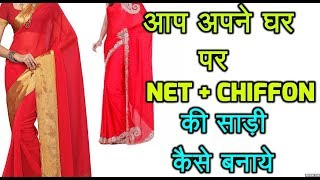 How to make net and chiffon saree at home in hindi