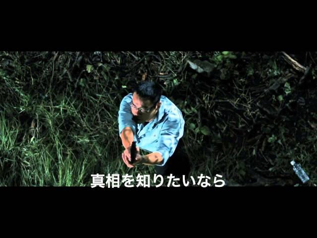 映画『惨殺のサイケデリア』予告編