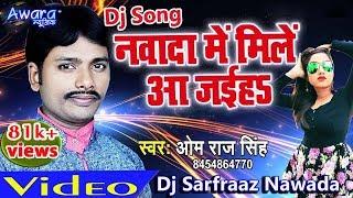 नवादा में मिले आ जइहS ❤❤ OM Raj Singh ❤❤ Top Bhojpuri Song 2019❤❤ Nawada Me Mile Aa Jaiha