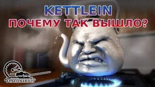 Kettlein, почему так вышло?
