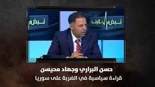 حسن البراري وجهاد محيسن - قراءة سياسية في الضربة على سوريا
