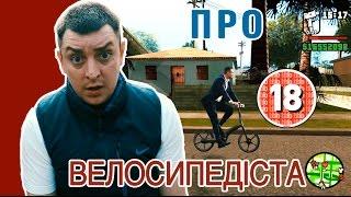 Петро Бампер про мера велосипедиста (без цензури)