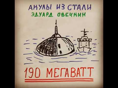 Аудиокнига - 190 Мегаватт - Читает Петр Бакулин