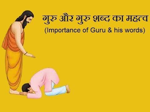 Importance of Guru and Guru's words (गुरु और गुरु शब्द का महत्व )