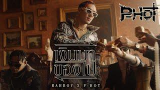 เงินมา ของไป - P-HOT ft. RAHBOY (Official MV)