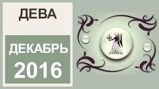 Гороскоп ДЕВА на Декабрь 2016 от Веры Хубелашвили