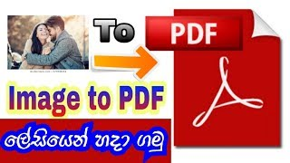 How to pdf file create / JPEG TO PDF Convert