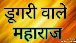 free mp3 songs download - Guruji dugri walya mp3 - Free